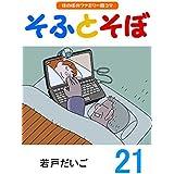 そふとそぼ(21)