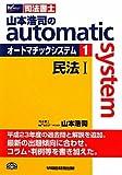 山本浩司のautomatic system〈1〉民法〈1〉 (Wセミナー司法書士)