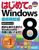 はじめてのWindows8最新機能編 (BASIC MASTER SERIES)