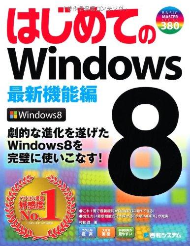 はじめてのWindows8最新機能編 (BASIC MASTER SERIES)の詳細を見る