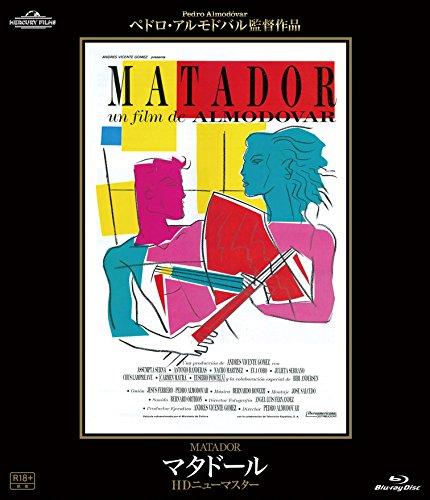 マタドール HDニューマスター [Blu-ray]