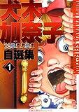 犬木加奈子ホラー自選集 (1) (双葉文庫―名作シリーズ)