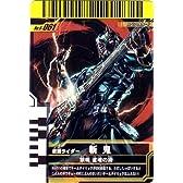 仮面ライダーバトル ガンバライド 斬鬼 【スペシャル】 No.6-061