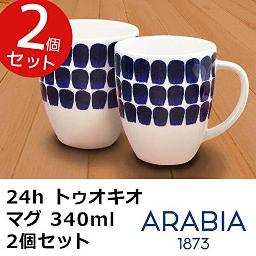 アラビア(ARABIA) 24hトゥオキオ(24h Tuokio) マグ 340ml 2個セット [並行輸入品]