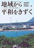 地域から平和をきずく―オキナワ・イワクニからみた日本