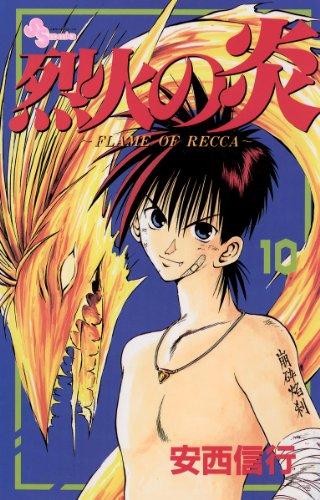 烈火の炎(10) (少年サンデーコミックス)