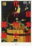 日本化け物史講座