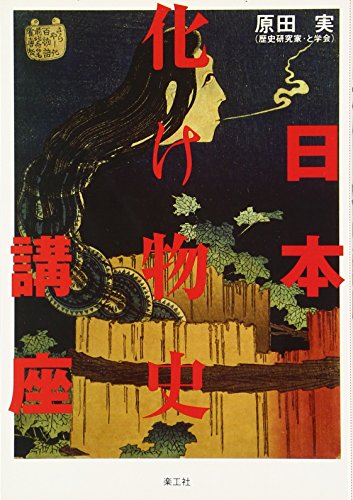 日本化け物史講座の詳細を見る
