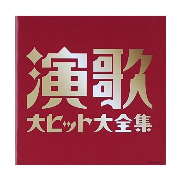 (決定盤)演歌大ヒット大全集の商品画像
