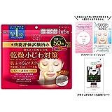 【Amazon.co.jp限定】KOSE コーセー クリアターン 肌ふっくら マスク 50枚 おまけ付 フェイスマスク