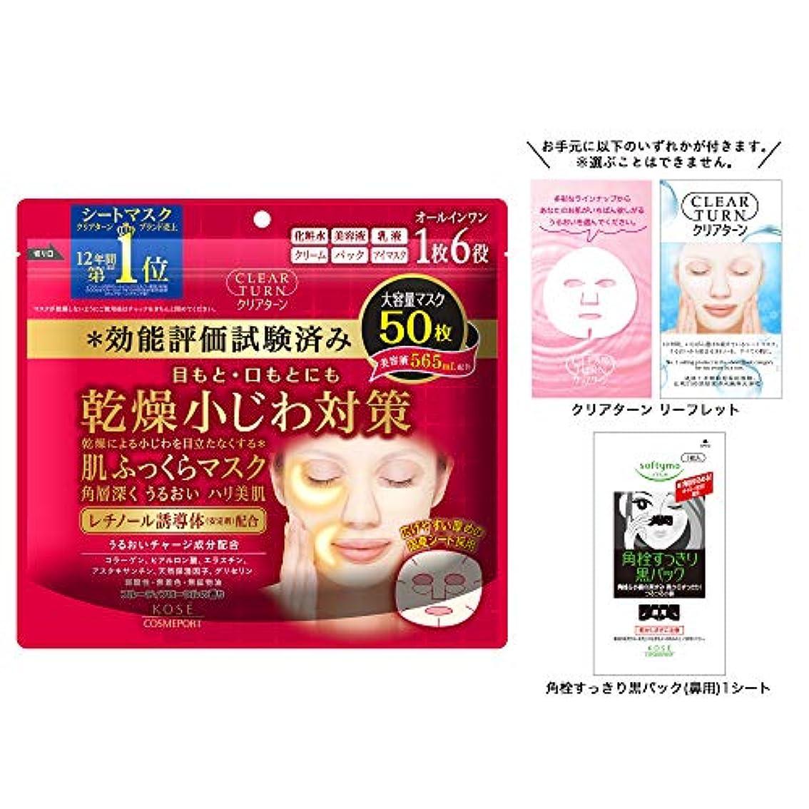 通貨溶けたなに【Amazon.co.jp限定】KOSE コーセー クリアターン 肌ふっくら マスク 50枚 おまけ付 フェイスマスク