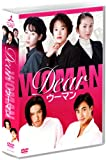 Dear ウーマン DVD-BOX[DVD]