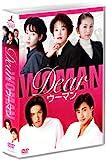 Dear ウーマン DVD-BOX[DVD]