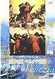 ルネサンス時空の旅人『奇跡の都ベネチア物語』 [DVD]