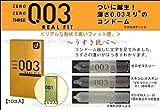オカモト ゼロゼロスリーリアルフィット 10個【2個セット】