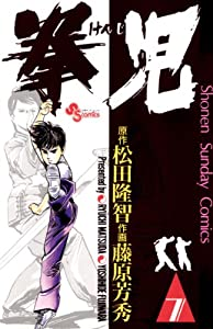 拳児(7) (少年サンデーコミックス)
