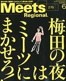 Meets Regional (ミーツ リージョナル) 2011年 06月号 [雑誌]