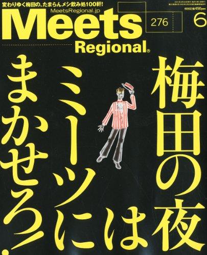 Meets Regional (ミーツ リージョナル) 2011年 06月号 [雑誌]の詳細を見る