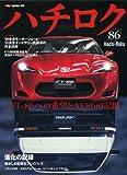 ハチロク 「86」 (Motor Magazine Mook)