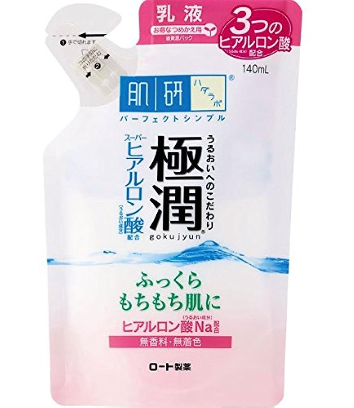 明日終わり国民肌研 極潤 ヒアルロン乳液 つめかえ用 140mL