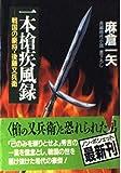 一本槍疾風録―戦国の豪将・後藤又兵衛 (ノン・ポシェット)