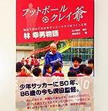 フットボールクレイ爺―関西で初めての少年サッカークラブをつくった男林幸男