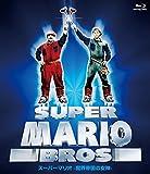 スーパーマリオ 魔界帝国の女神 製作25年HDリマスター [Blu-ray]