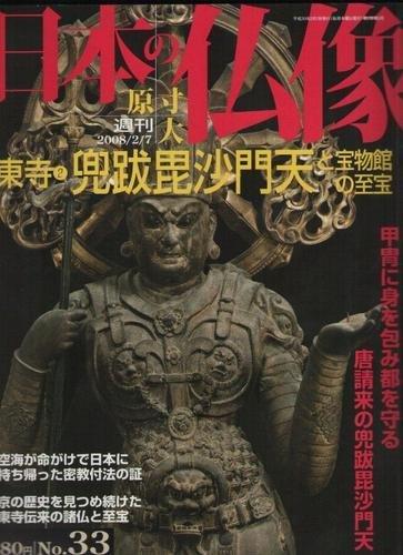 週刊 日本の仏像(33)[東寺(2)兜跋毘沙門天と宝物館の至宝(2008/02/07号)