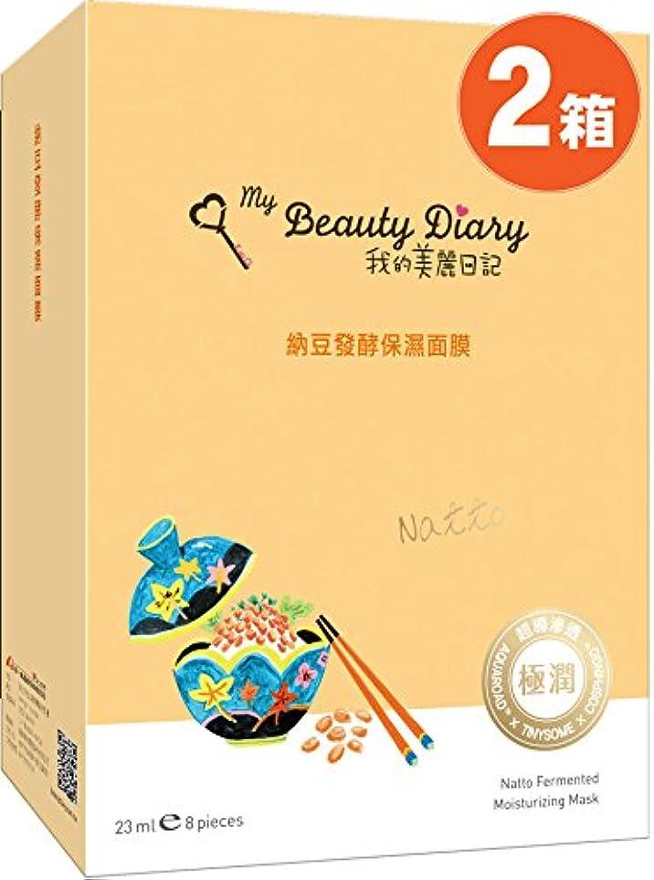 ボウル欲しいですいろいろ《我的美麗日記》 私のきれい日記 納豆マスク 8枚入り ×2個 《台湾 お土産》(▼200円値引) [並行輸入品]