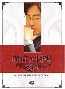 韓流大図鑑 [DVD]