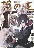 隠の王 公式ガイド+ドラマCD ‐al fine‐ (ファンブック) / スクウェア・エニックス のシリーズ情報を見る