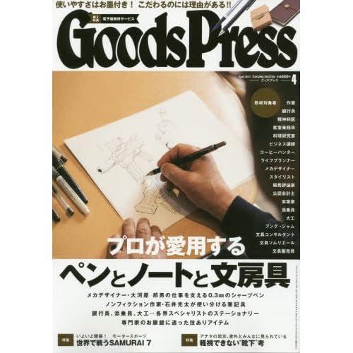GOODS PRESS(グッズプレス) 2017年 04 月号 [雑誌]