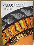 ベルリン〈1918-1922〉悲劇と幻影の時代 (1980年)