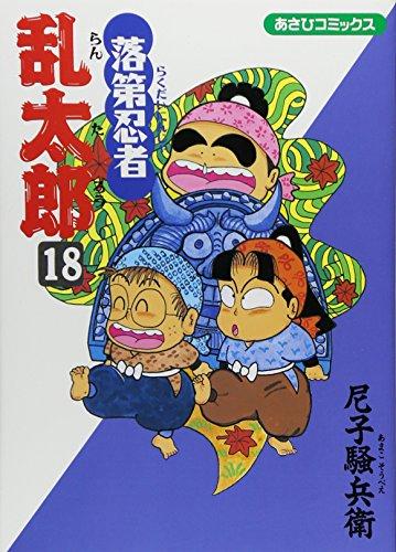 落第忍者乱太郎 (18) (あさひコミックス)の詳細を見る