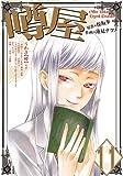 噂屋 11巻 (IDコミックス ZERO-SUMコミックス)
