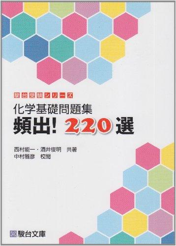 化学基礎問題集 頻出!220選 (駿台受験シリーズ)の詳細を見る