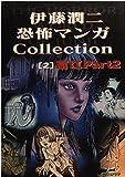 伊藤潤二恐怖マンガCollection (2)
