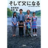 そして父になる【映画ノベライズ】 (宝島社文庫)