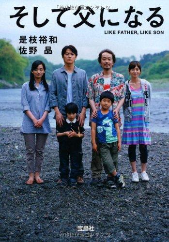 そして父になる【映画ノベライズ】 (宝島社文庫)の詳細を見る
