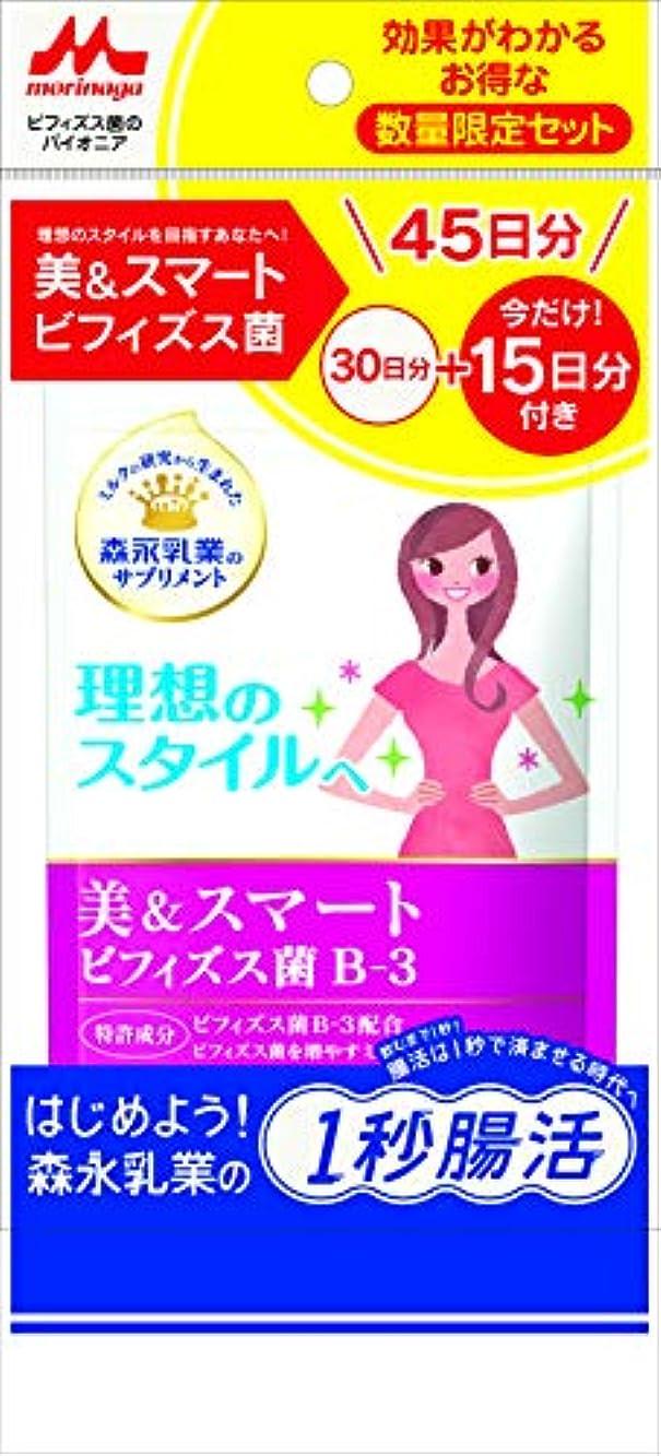 ダウンタウンピルボット森永乳業 美&スマート ビフィズス菌 B-3 45日分 【1秒腸活】