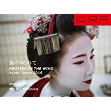 CRP JAPAN KYOTO 2016 風にゆられて: SWAYING IN THE WIND
