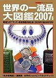 世界の一流品大図鑑 2007年版―暮らしのセンスをレベルアップする本 (ライフカタログ VOL. 63)