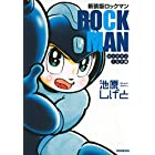 新装版 ロックマン ロックマン1&2編 (KCデラックス)