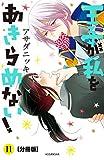 王子が私をあきらめない! 分冊版(11) (ARIAコミックス)
