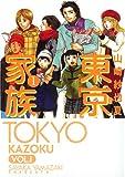 東京家族 / 山崎 紗也夏 のシリーズ情報を見る