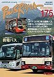 バスラマインターナショナル No.175(2019 SEP 長電バス 画像