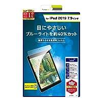 2019年 iPad 7.9インチ ブルーライト低減 液晶保護フィルム 光沢 TR-IPD197-PF-BCCC