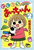 にじいろあっちゃん 2 (愛蔵版コミックス)