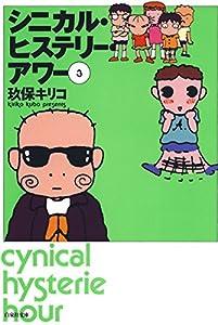 シニカル・ヒステリー・アワー 3巻 表紙画像