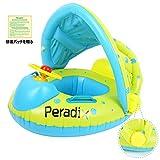 Peradix ベビー・幼児用 ベビーフロート 足入れ式 屋根付き 子供用浮き輪 水泳補助具 ハンドル付き 6+